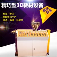 實驗型3D耗材設備